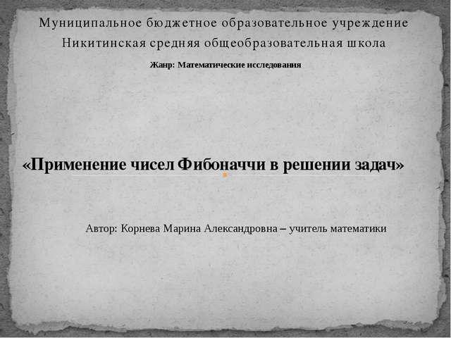 Муниципальное бюджетное образовательное учреждение Никитинская средняя общеоб...