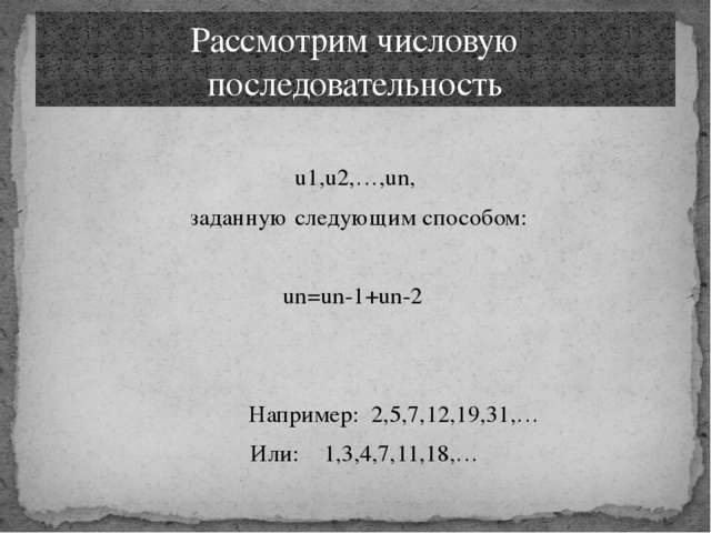 u1,u2,…,un, заданную следующим способом: un=un-1+un-2 Например: 2,5,7,12,19,...