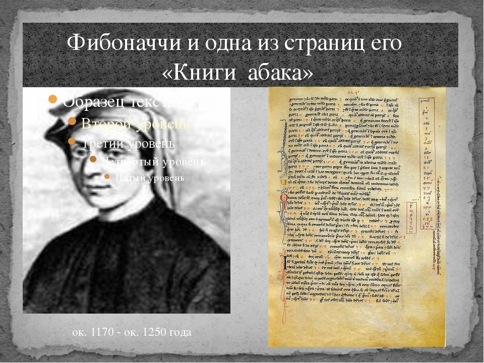 Фибоначчи и одна из страниц его «Книги абака» ок. 1170 - ок. 1250 года