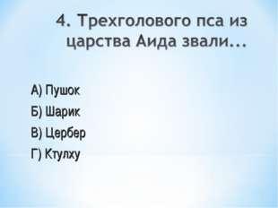 А) Пушок Б) Шарик В) Цербер Г) Ктулху