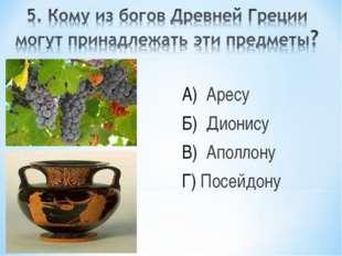 А) Аресу Б) Дионису В) Аполлону Г) Посейдону