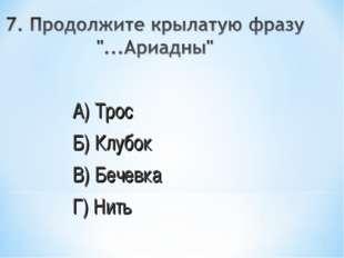 А) Трос Б) Клубок В) Бечевка Г) Нить