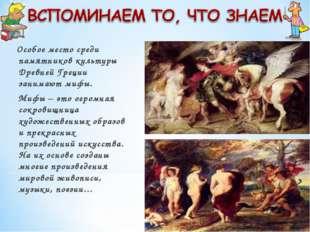 Особое место среди памятников культуры Древней Греции занимают мифы. Мифы –