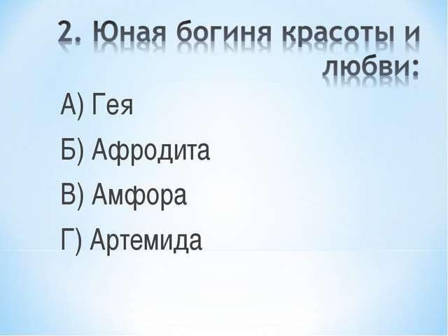 А) Гея Б) Афродита В) Амфора Г) Артемида