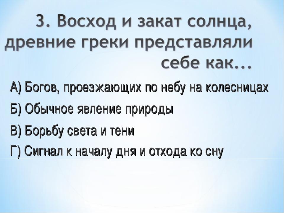 А) Богов, проезжающих по небу на колесницах Б) Обычное явление природы В) Бор...