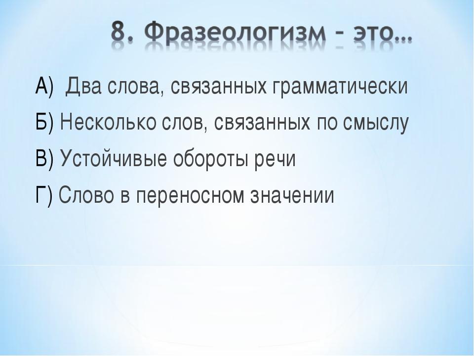 А) Два слова, связанных грамматически Б) Несколько слов, связанных по смыслу...