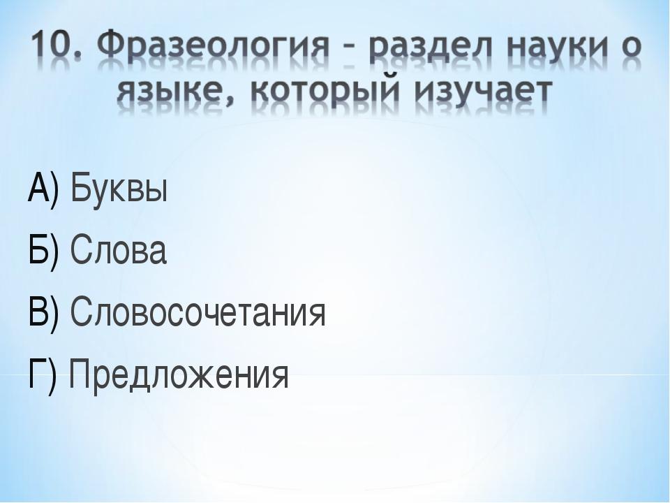 А) Буквы Б) Слова В) Словосочетания Г) Предложения