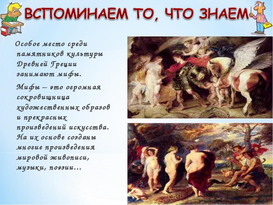 Особое место среди памятников культуры Древней Греции занимают мифы. Мифы –...