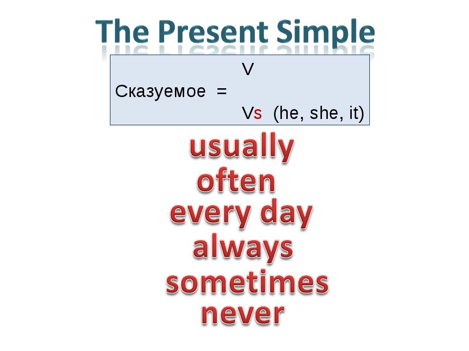 V Сказуемое = Vs (he, she, it)