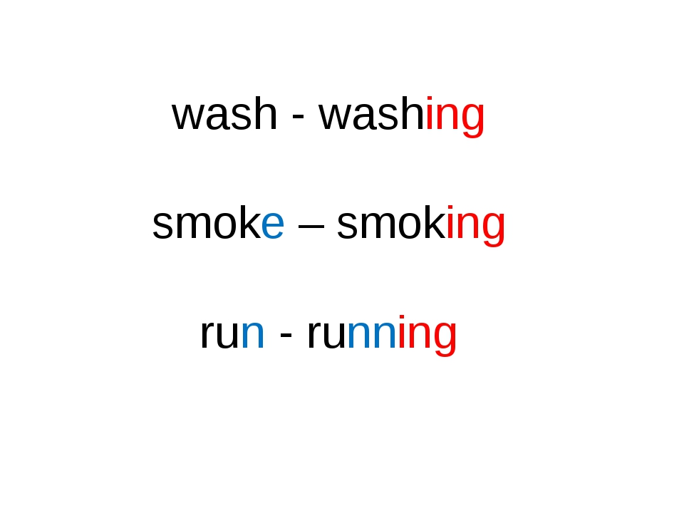 wash - washing smoke – smoking run - running