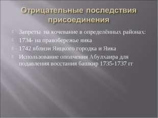Запреты на кочевание в определённых районах: 1734- на правобережье яика 1742