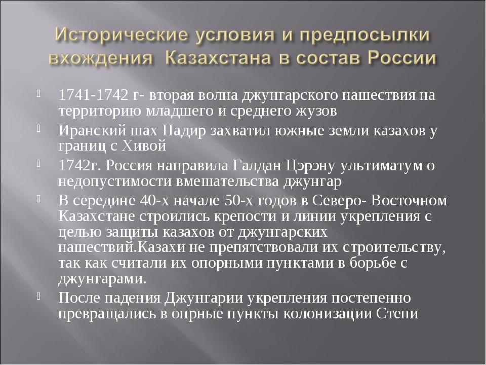 1741-1742 г- вторая волна джунгарского нашествия на территорию младшего и сре...