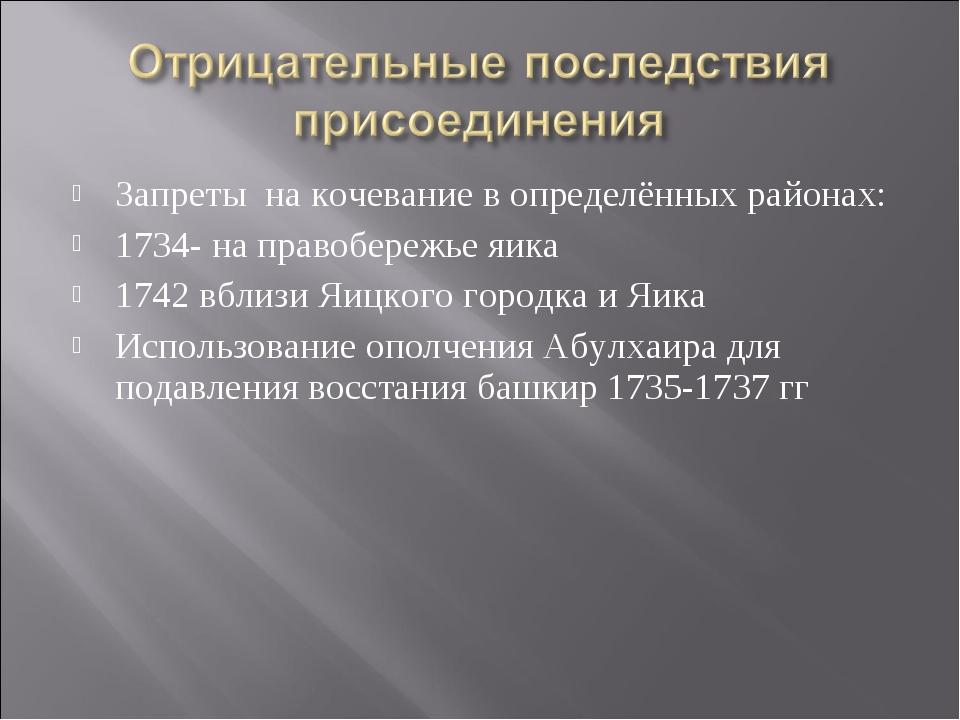Запреты на кочевание в определённых районах: 1734- на правобережье яика 1742...