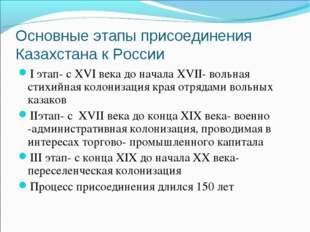 Основные этапы присоединения Казахстана к России I этап- с XVI века до начала