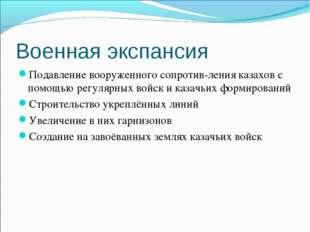 Военная экспансия Подавление вооруженного сопротив-ления казахов с помощью ре