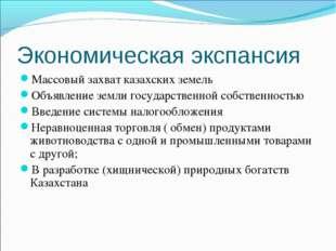Экономическая экспансия Массовый захват казахских земель Объявление земли гос