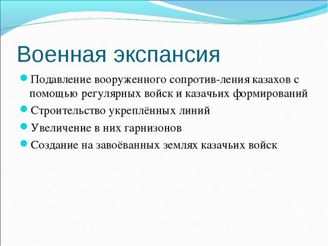 Военная экспансия Подавление вооруженного сопротив-ления казахов с помощью ре...
