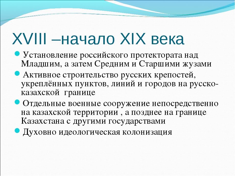 XVIII –начало XIX века Установление российского протектората над Младшим, а з...