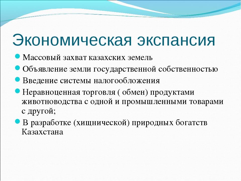 Экономическая экспансия Массовый захват казахских земель Объявление земли гос...