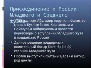 Присоединение к России Младшего и Среднего жузов 1730 год- хан Абулхаир поруч