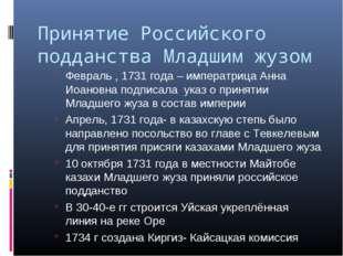 Принятие Российского подданства Младшим жузом Февраль , 1731 года – императри