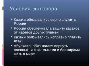 Условия договора Казахи обязывались верно служить России Россия обеспечивала