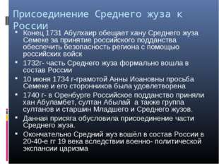 Присоединение Среднего жуза к России Конец 1731 Абулхаир обещает хану Среднег