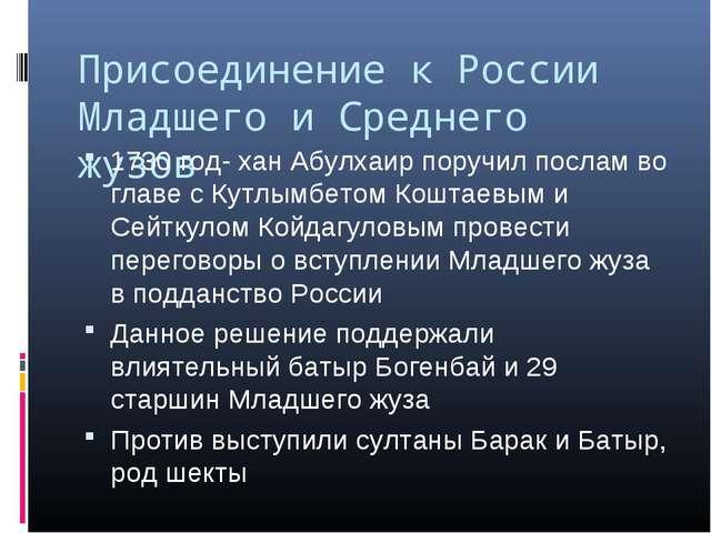 Присоединение к России Младшего и Среднего жузов 1730 год- хан Абулхаир поруч...