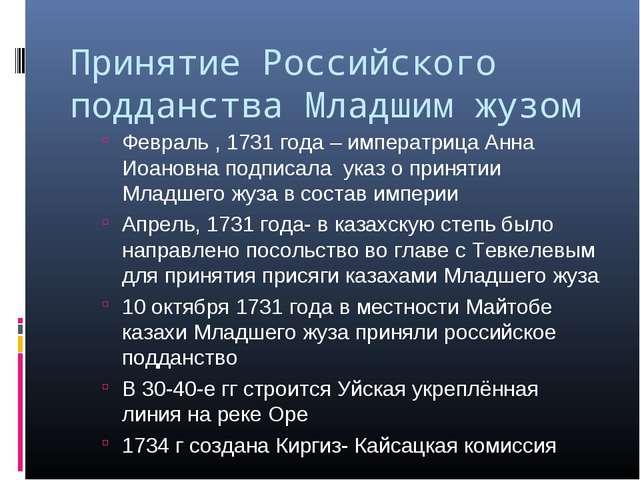 Принятие Российского подданства Младшим жузом Февраль , 1731 года – императри...