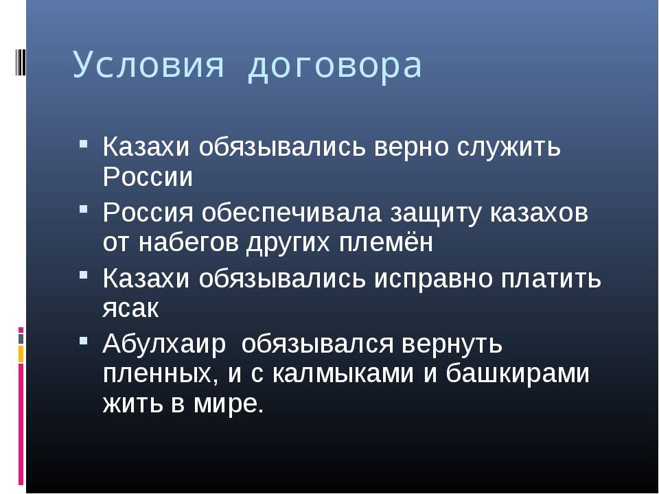 Условия договора Казахи обязывались верно служить России Россия обеспечивала...