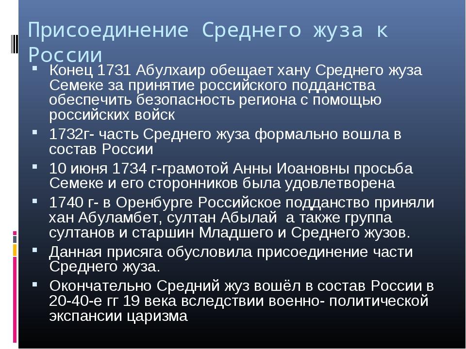 Присоединение Среднего жуза к России Конец 1731 Абулхаир обещает хану Среднег...