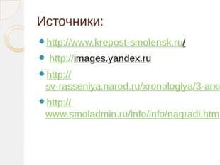 Источники: http://www.krepost-smolensk.ru/ http://images.yandex.ru http://sv-