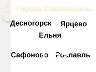 Города Смоленщины Десногорск Ярцево Ельня Сафоново Рославль 1137
