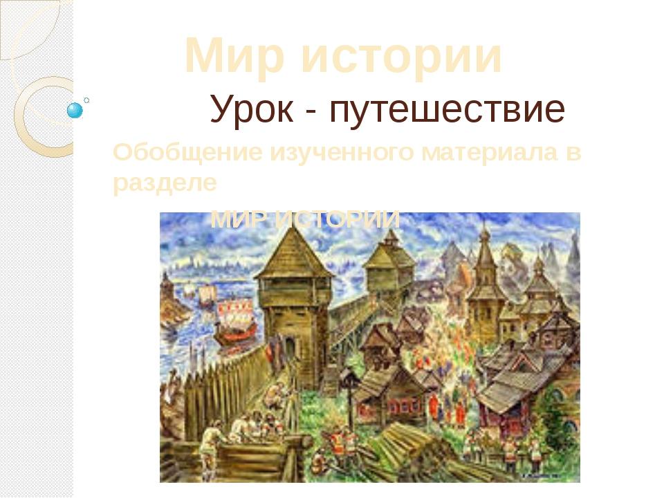 Урок - путешествие Обобщение изученного материала в разделе МИР ИСТОРИИ М...