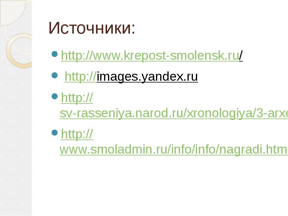 Источники: http://www.krepost-smolensk.ru/ http://images.yandex.ru http://sv-...