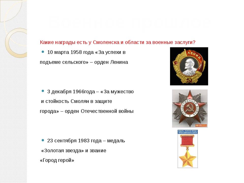 Какие награды есть у Смоленска и области за военные заслуги? 10 марта 1958 го...