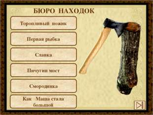 Торопливый ножик БЮРО НАХОДОК Первая рыбка Славка Пичугин мост Смородинка Как