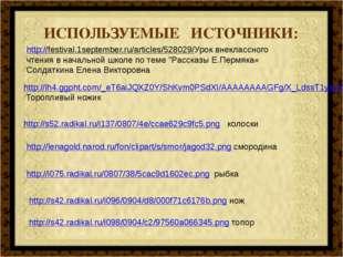http://festival.1september.ru/articles/528029/Урок внеклассного чтения в нача