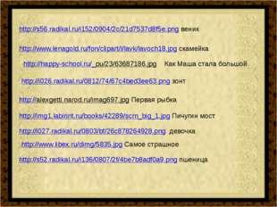 http://s56.radikal.ru/i152/0904/2c/21d7537d8f5e.png веник http://www.lenagold