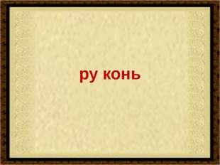 ру конь