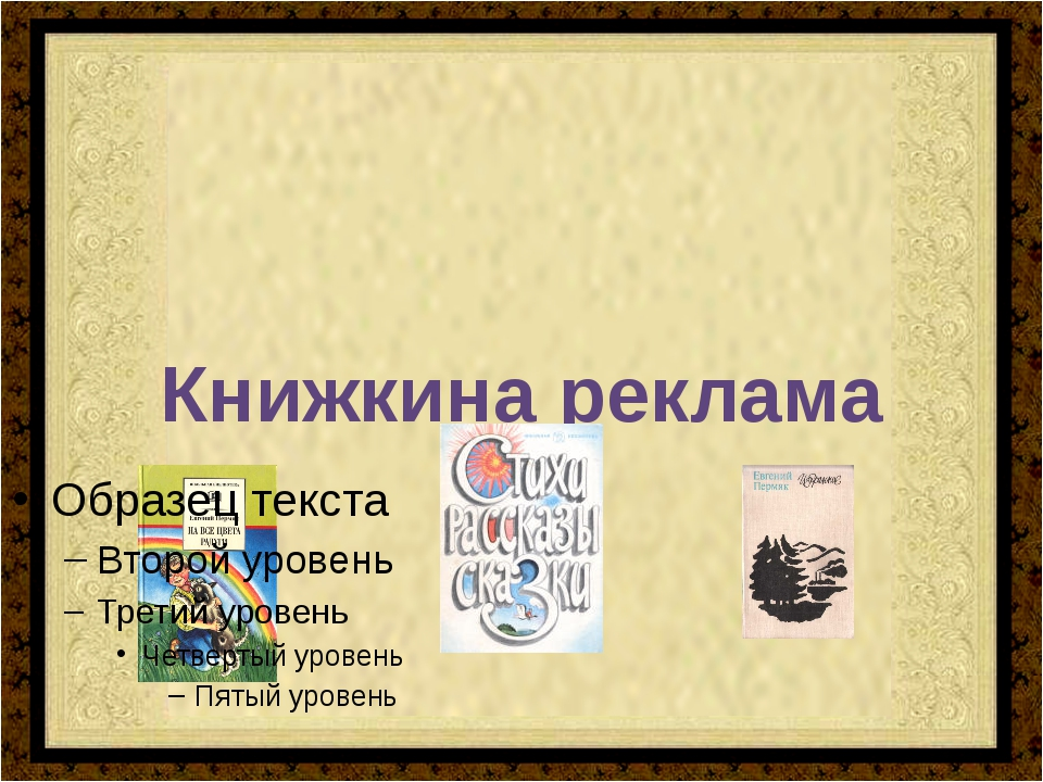 Книжкина реклама