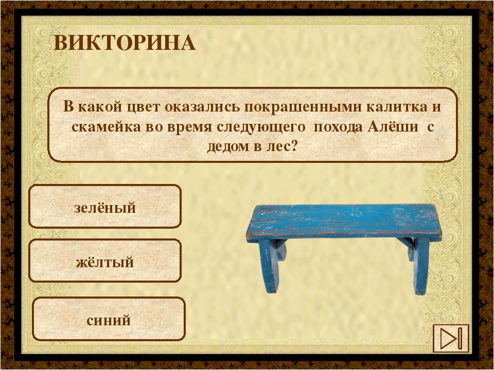 ВИКТОРИНА В какой цвет оказались покрашенными калитка и скамейка во время сле...