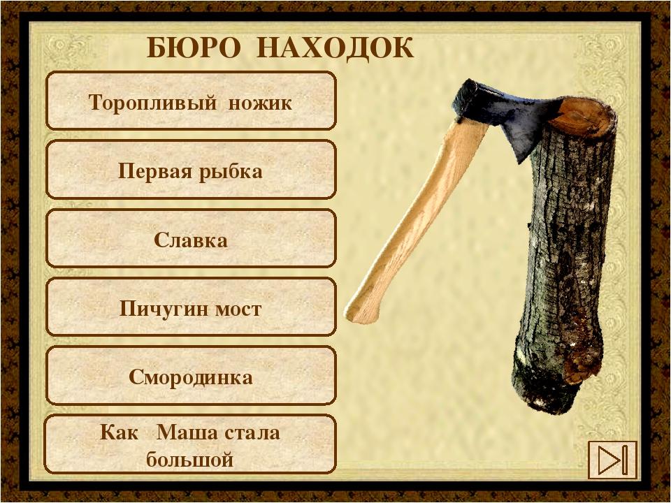 Торопливый ножик БЮРО НАХОДОК Первая рыбка Славка Пичугин мост Смородинка Как...