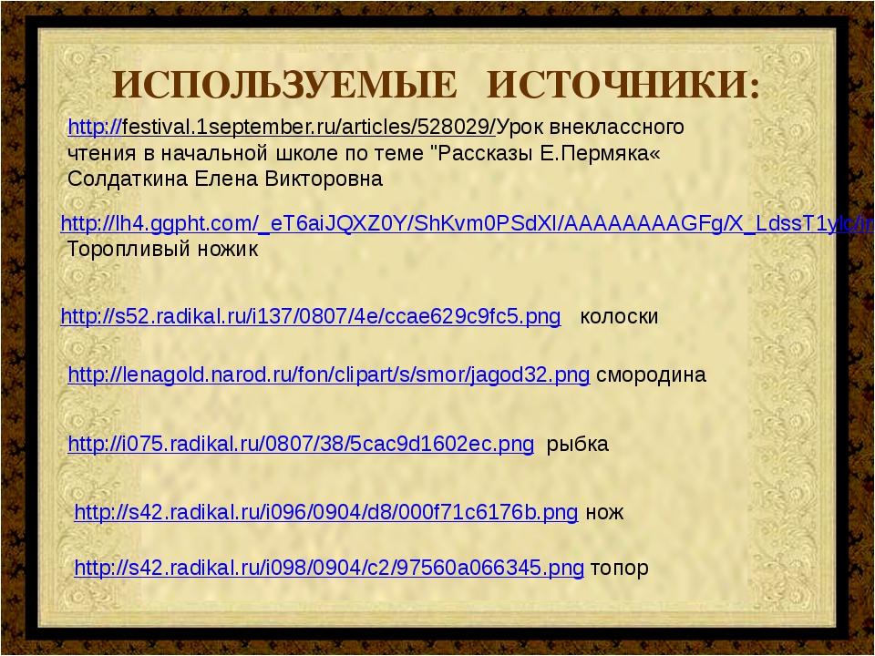 http://festival.1september.ru/articles/528029/Урок внеклассного чтения в нача...