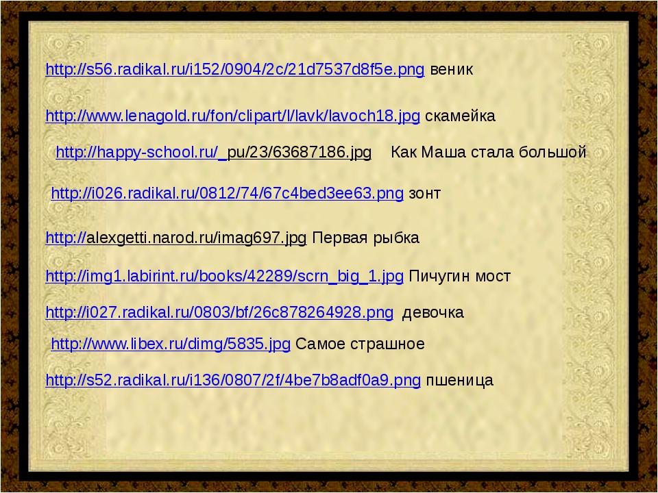 http://s56.radikal.ru/i152/0904/2c/21d7537d8f5e.png веник http://www.lenagold...