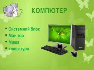 Системний блок Монітор Миша клавіатура КОМПЮТЕР