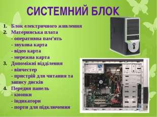 СИСТЕМНИЙ БЛОК Блок електричного живлення Материнська плата - оперативна пам'