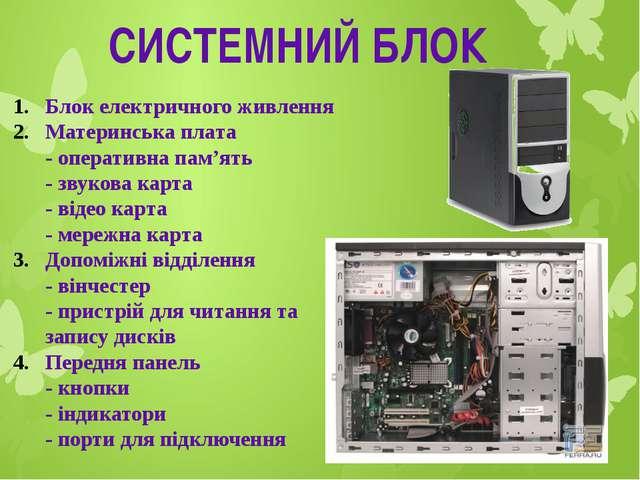 СИСТЕМНИЙ БЛОК Блок електричного живлення Материнська плата - оперативна пам'...