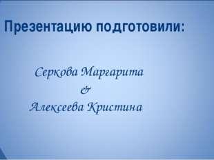 Серкова Маргарита & Алексеева Кристина http:/ru.wikipedia.org/wiki/модификац