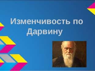 Изменчивость по Дарвину